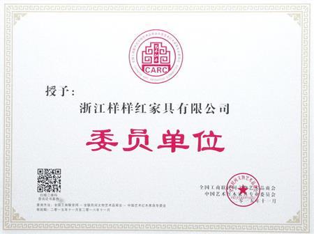 中国艺术红木家具专委会委员单位