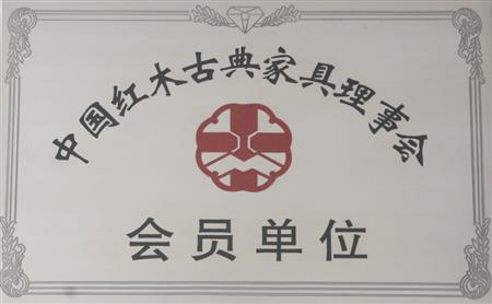 中国红木古典家具理事会会员单位